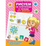Книга «Рисуем по клеточкам и точкам для девочек».