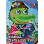 Книга «Песенка Крокодила Гены» А. Тимофеевский.