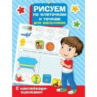 Книга «Рисуем по клеточкам и точкам для мальчиков».