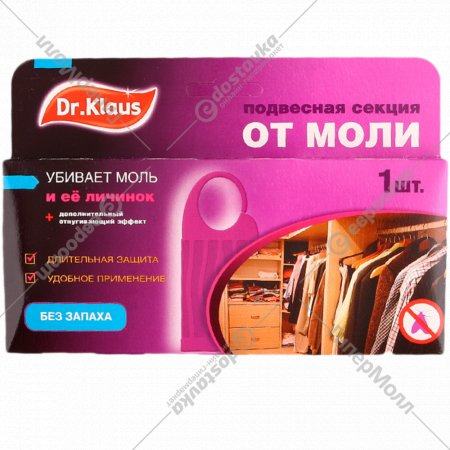 Секция пластиковая от моли «Dr.Klaus» без запаха, 1 шт.