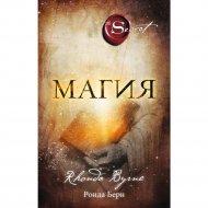 Книга «Магия».