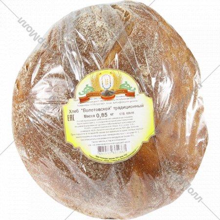 Хлеб «Волотовской» традиционный, 850 г.