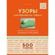 Книга «Узоры для вязания на спицах. Большая энциклопедия».