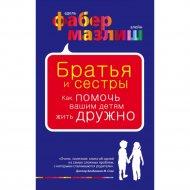 Книга «Братья и сестры. Как помочь вашим детям жить дружно» А. Фабер.
