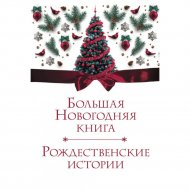 Книга «Большая Новогодняя книга. Рождественские истории».