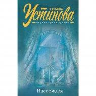 Книга «Настоящее».