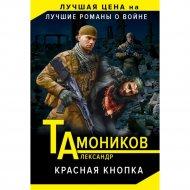 Книга «Красная кнопка».