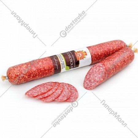 Колбаса сыровяленая «Антоновская» оригинальная, первого сорта, 1 кг., фасовка 0.4-0.5 кг