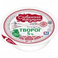 Творог «Славянские традиции» 5%, 375 г.