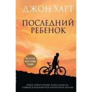 Книга «Последний ребенок».