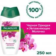 Гель для душа «Palmolive» роскошная мягкость, черная орхидея, 250 мл.