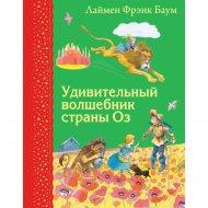 Книга «Удивительный волшебник страны Оз».