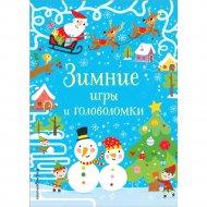 Книга «Зимние игры и головоломки».