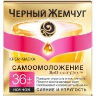 Крем для лица «Черный жемчуг» ночной 36 +, 50 мл.