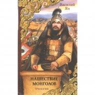 Книга «Нашествие монголов» Ян В.