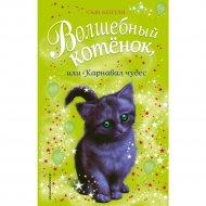 Книга «Волшебный котёнок, или Карнавал чудес, выпуск 14».