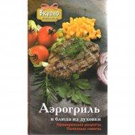 Книга «Аэрогриль и блюда из духовки» Жук С.М.