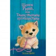 Книга «Щенок Рина, или Таинственное путешествие».