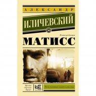 Книга «Матисс».