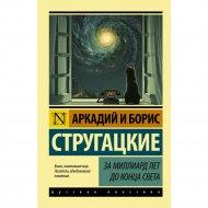 Книга «За миллиард лет до конца света».