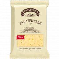 Сыр полутвёрдый «Брест-Литовск» классический 45%, 500 г.
