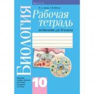 Книга «Биология. 10 класс. Рабочая тетрадь».