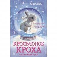 Книга «Крольчонок Кроха и настоящее чудо! #2».