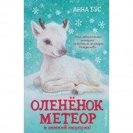 Книга «Оленёнок Метеор и зимний сюрприз! #1».