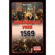 Книга «Люблинская уния 1569» Иван Лаппо.