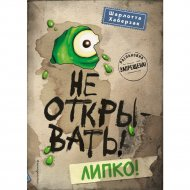 Книга «Не открывать! Липко! #2».