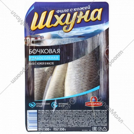 Филе сельди «Шхуна» слабосоленая, бочковая, 500 г.
