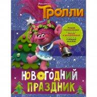 Книга «Тролли. Новогодний праздник».