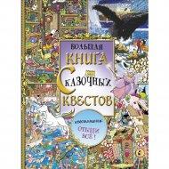 Книга «Большая книга сказочных квестов».