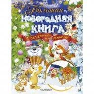 Книга «Большая новогодняя книга с объемными картинками».