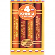 Книга «4 словаря в одном», Матвеев С.А., 2013.