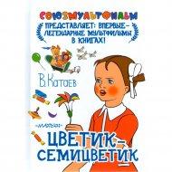 Книга «Цветик - семицветик» Катаев В.П.