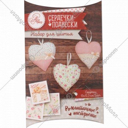 Набор для шитья «Сердечки-подвески» 18х11.5х2.5 см.