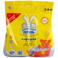 Стиральный порошок «Ушастый нянь» для детского белья, 2.4 кг