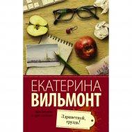 Книга «Здравствуй, груздь!» Екатерина Вильмонт.