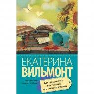 Книга «Крутая дамочка, или Нежнее чем польская панна» Е. Вильмонт.