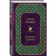 Книга «Госпожа Бовари».
