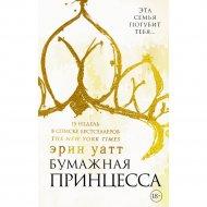 Книга «Бумажная принцесса» Эрин Уатт.