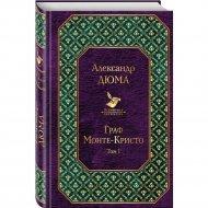 Книга «Граф Монте-Кристо» 1 том.