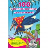 Книга «100 скороговорок для маленьких».