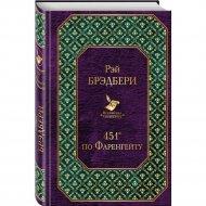 Книга «451° по Фаренгейту» Рэй Брэдбери.