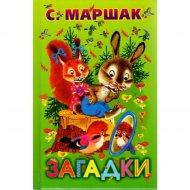 Книга «Загадки» С.Я. Маршак