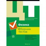 Книга «РИКЗ ЦТ. Физика. Сборник тестов».