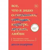 Книга «Все, что я знаю о любви. Как пережить самые важные годы».