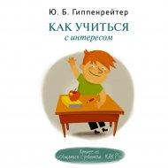 Книга «Как учиться с интересом».