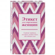 Книга «Этикет для современных женщин. Главные правила».
